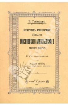 Историческое и археологическое описание Московского Алексеевского девичьего монастыря