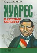 Хуарес в истории Мексики