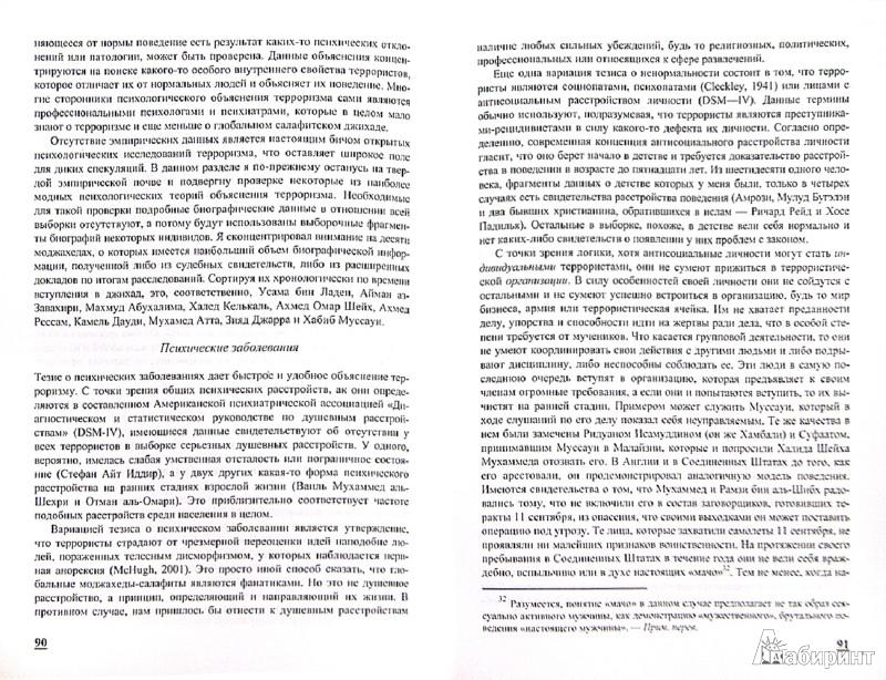 Иллюстрация 1 из 11 для Сетевые структуры терроризма - Марк Сейджман | Лабиринт - книги. Источник: Лабиринт