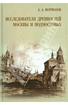 Исследователи древностей Москвы и Подмосковья