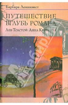 Путешествие вглубь романа. Лев Толстой: Анна Каренина