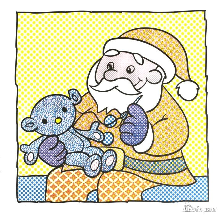 Иллюстрация 2 из 17 для Моя новогодняя раскраска ...