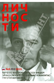 Личности № 9(61) сентябрь 2013 котовский