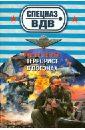 Зверев Сергей Иванович Террорист в погонах билеты на самолет в бишкек