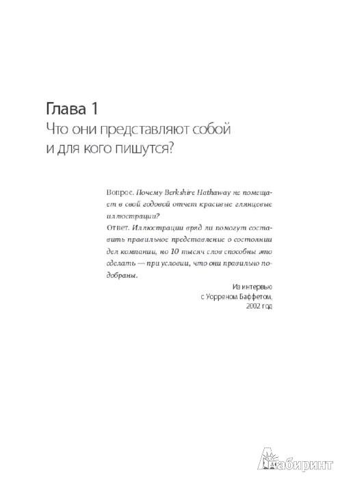 Иллюстрация 1 из 7 для Баффет - инвесторам. Путеводитель по материалам переписки Уоррена Баффета с акционерами фонда - Лаура Риттенхаус | Лабиринт - книги. Источник: Лабиринт