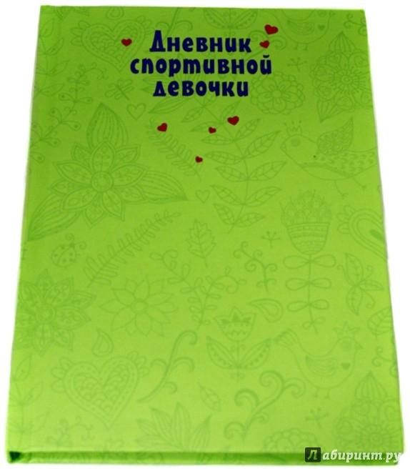 Иллюстрация 1 из 5 для Дневник спортивной девочки | Лабиринт - книги. Источник: Лабиринт