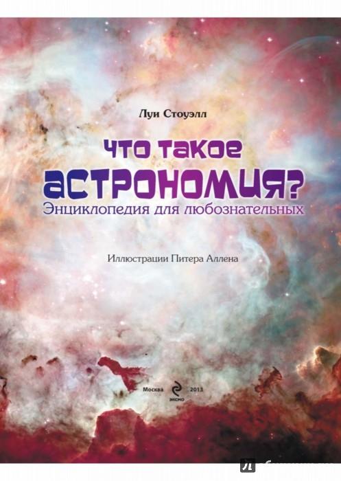 Иллюстрация 1 из 11 для Что такое астрономия? - Луи Стоуэлл | Лабиринт - книги. Источник: Лабиринт