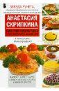 Скрипкина Анастасия Юрьевна Самые лучшие кулинарные рецепты в самом удобном формате для каждой кухни скрипкина анастасия юрьевна 7 дней готовим вкусно и просто