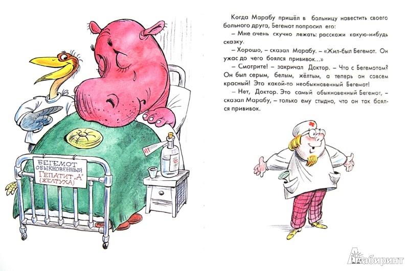 Иллюстрация 1 из 10 для В мире сказок В. Сутеева - Владимир Сутеев | Лабиринт - книги. Источник: Лабиринт