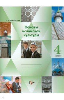 Основы исламской культуры. Основы религиозных культур и светской этики. 4 класс. Учебник-тетрадь