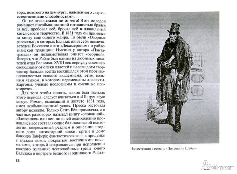 Иллюстрация 1 из 7 для Бальзак - Франсуа Тайяндье | Лабиринт - книги. Источник: Лабиринт