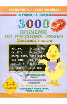 3000 новых примеров по русскому языку (Безударные гласные). 1 - 4 классы