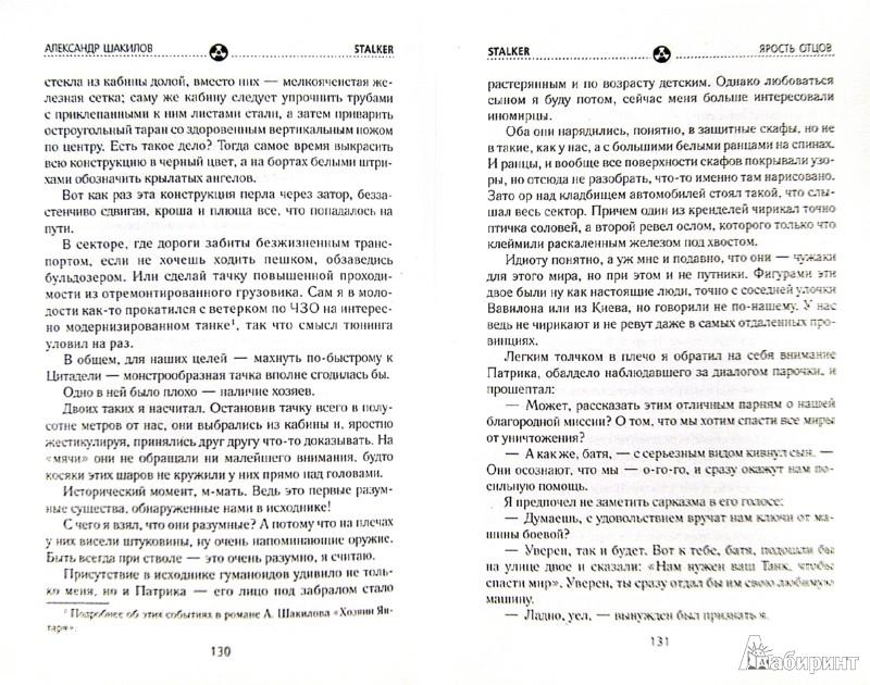 Иллюстрация 1 из 19 для Герои Зоны. Ярость отцов - Александр Шакилов   Лабиринт - книги. Источник: Лабиринт