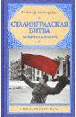 Золототрубов Александр Михайлович Сталинградская битва: Зарево над Волгой