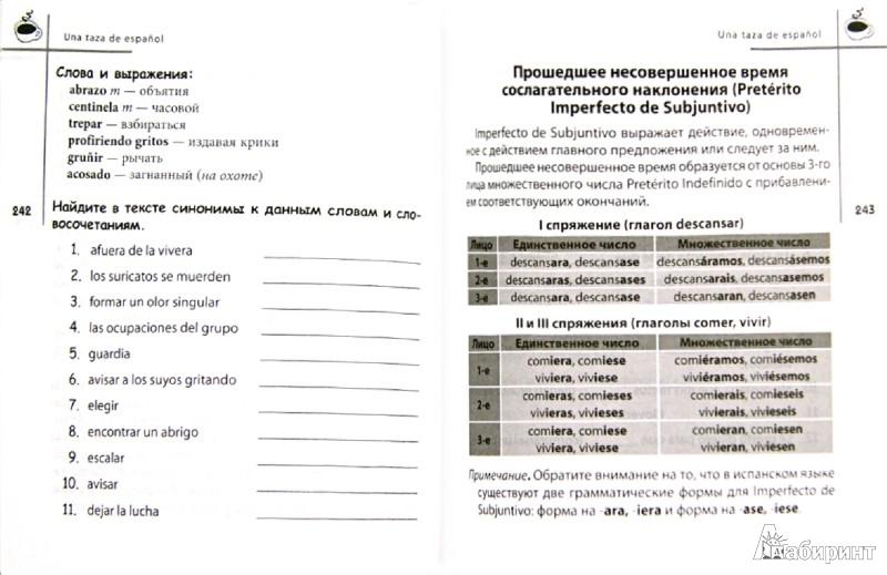 Иллюстрация 1 из 21 для Испанский без проблем для продолжающих (+СDmp3) - Прус, Бочарникова | Лабиринт - книги. Источник: Лабиринт