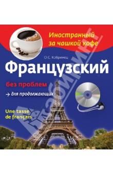 Французский без проблем для продолжающих (+CDmp3)