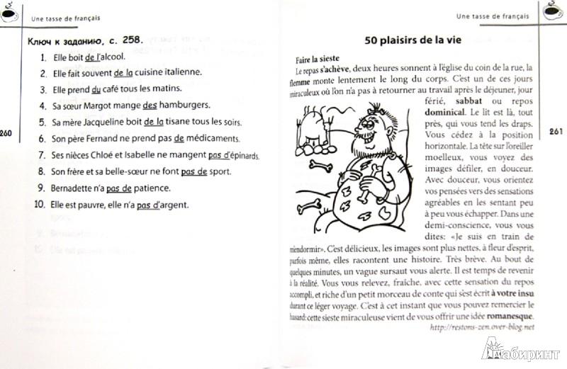 Иллюстрация 1 из 15 для Французский без проблем для продолжающих (+CDmp3) - О. Кобринец | Лабиринт - книги. Источник: Лабиринт