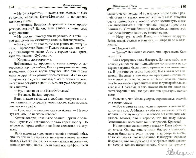 Иллюстрация 1 из 7 для Затащи меня в Эдем - Дарья Калинина | Лабиринт - книги. Источник: Лабиринт