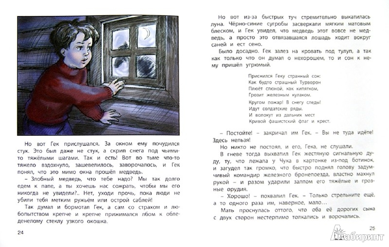 Иллюстрация 1 из 8 для Чук и Гек - Аркадий Гайдар   Лабиринт - книги. Источник: Лабиринт