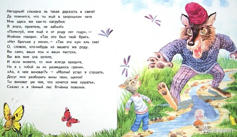 Иллюстрация 1 из 23 для Ворона и Лисица; Волк и Ягненок; Кукушка и Петух - Иван Крылов | Лабиринт - книги. Источник: Лабиринт