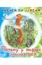 Ермолова Елена Почему у жирафа длинная шея