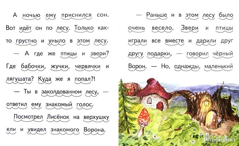 Иллюстрация 1 из 13 для Про жадного лисенка - Елена Ермолова | Лабиринт - книги. Источник: Лабиринт
