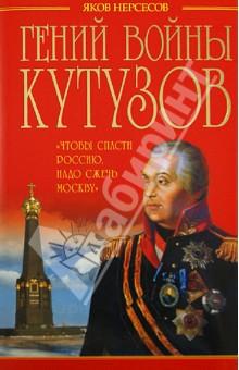 Гений войны Кутузов.