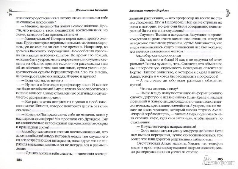 Иллюстрация 1 из 6 для Золотая химера Борджа - Жюльетта Бенцони | Лабиринт - книги. Источник: Лабиринт