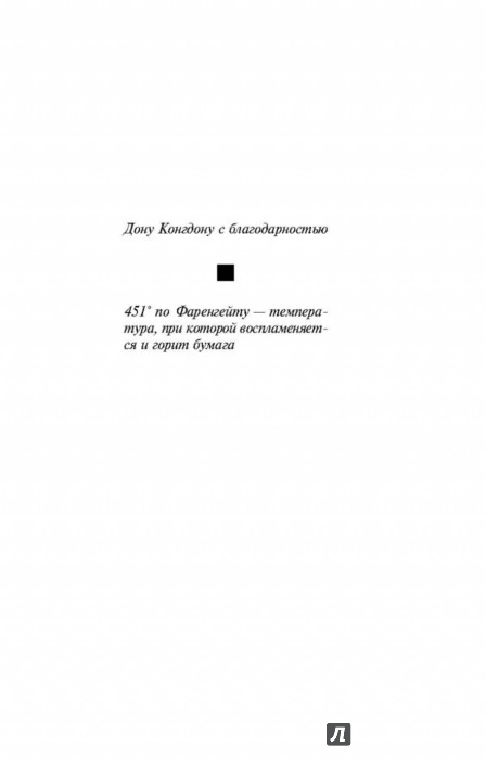 Иллюстрация 1 из 40 для 451' по Фаренгейту - Рэй Брэдбери   Лабиринт - книги. Источник: Лабиринт