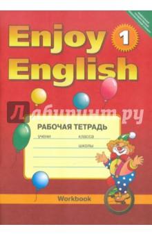Английский язык. Рабочая тетрадь к учебнику Английский с удовольст./ Enjoy English-1 для 2-3 кл.ФГОС