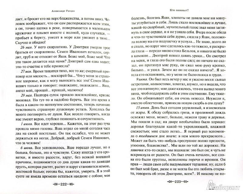 Иллюстрация 1 из 8 для Кто виноват? - Александр Герцен | Лабиринт - книги. Источник: Лабиринт