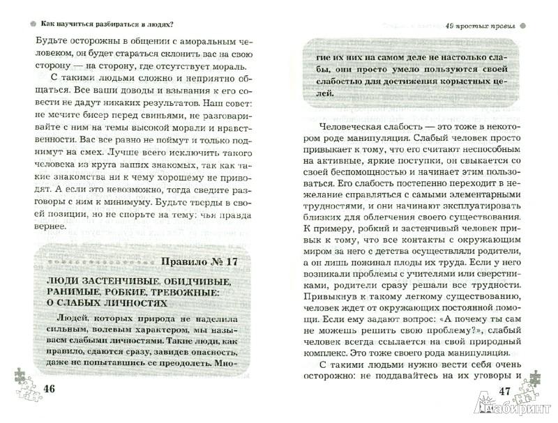 Иллюстрация 1 из 13 для Как научиться разбираться в людях? 49 простых правил - Ольга Сергеева | Лабиринт - книги. Источник: Лабиринт