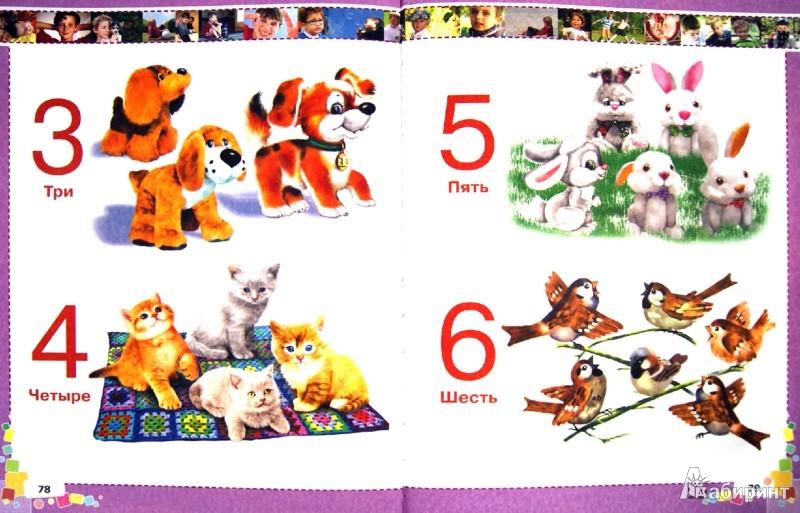Иллюстрация 1 из 14 для Первая энциклопедия для мальчиков - Чайка, Ермакович   Лабиринт - книги. Источник: Лабиринт