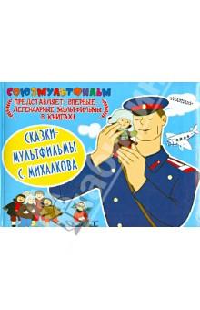 Сказки-мультфильмы С. Михалкова фото