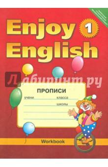 Английский язык. 2-3 классы. Прописи к учебнику Английский с удовольствием / Enjoy English-1. ФГОС