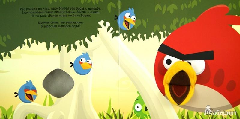 Иллюстрация 1 из 6 для Angry Birds. Ред летит на помощь! | Лабиринт - книги. Источник: Лабиринт