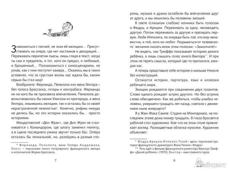 Иллюстрация 1 из 27 для Малыш Николя и воздушный шар - Рене Госинни | Лабиринт - книги. Источник: Лабиринт