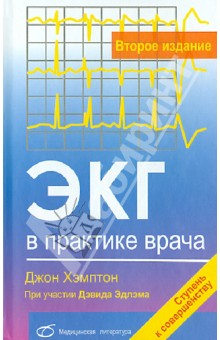 ЭКГ в практике врача