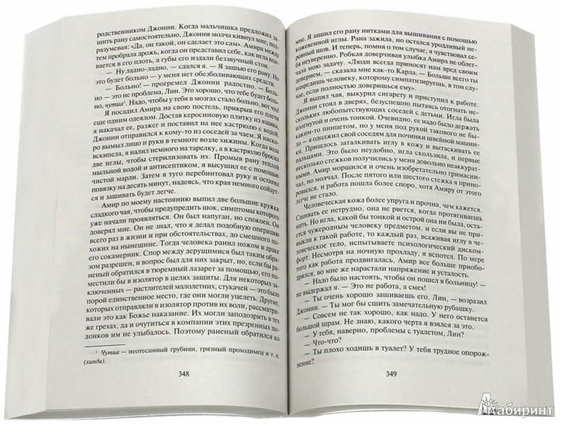 Иллюстрация 1 из 42 для Шантарам. В 2-х книгах - Грегори Робертс   Лабиринт - книги. Источник: Лабиринт