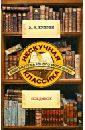 Куприн Александр Иванович Поединок арбитман роман эмильевич поединок крысы с мечтой о книгах людях и около того