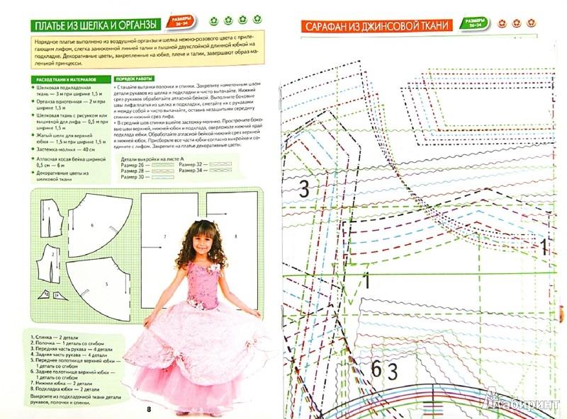 Иллюстрация 1 из 10 для Шьем для любимой доченьки. Оригинальные модели на каждый день - Светлана Ермакова | Лабиринт - книги. Источник: Лабиринт