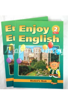 Английский язык: Английский с удовольствием/Enjoy English-2 (Часть 1, Часть 2) для 3-4 кл.