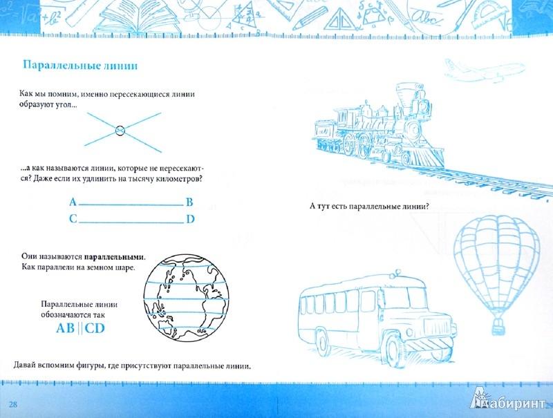 Иллюстрация 1 из 22 для Все правила геометрии в начальной школе - Татьяна Беленькая | Лабиринт - книги. Источник: Лабиринт