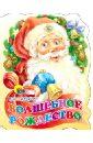 Веревка Виктор Викторович Волшебное Рождество