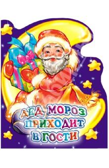 Дед Мороз приходит в гости