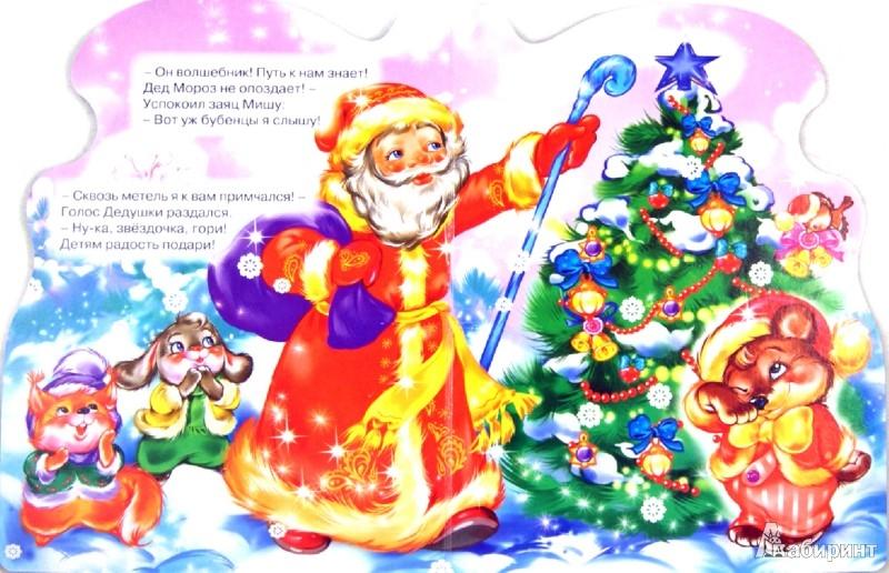 Иллюстрация 1 из 21 для Дед Мороз приходит в гости - Надежда Дедяева   Лабиринт - книги. Источник: Лабиринт