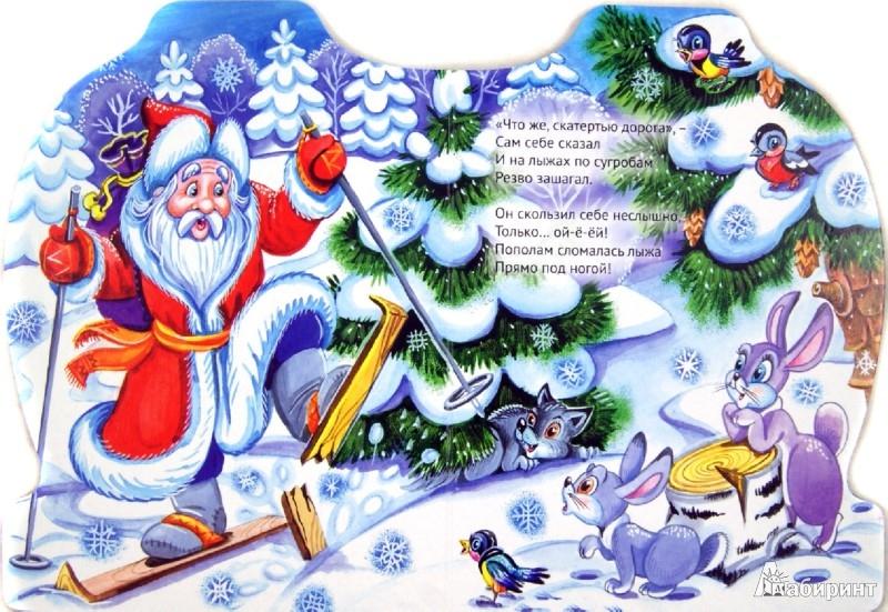 Иллюстрация 1 из 13 для Счастливый Новый Год! - Оксана Балуева   Лабиринт - книги. Источник: Лабиринт