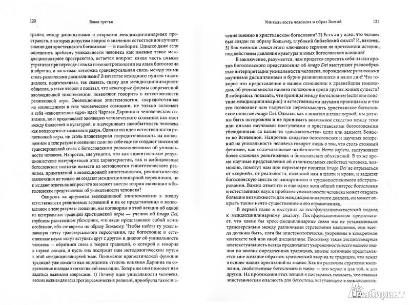 Иллюстрация 1 из 15 для Один в мире? Уникальность человека в науке и богословии - Хайстин ван | Лабиринт - книги. Источник: Лабиринт