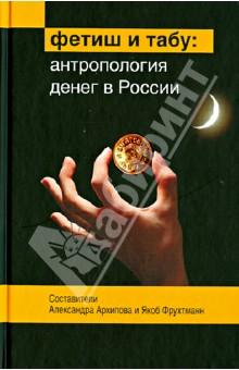 Фетиш и табу: Антропология денег в России