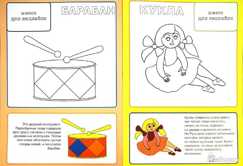 Иллюстрация 1 из 8 для Игрушки | Лабиринт - книги. Источник: Лабиринт